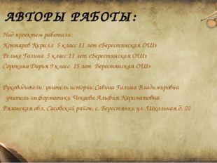 АВТОРЫ РАБОТЫ: Над проектом работали: Контарев Кирилл 5 класс 11 лет «Берестя