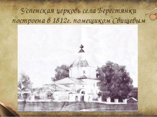 Успенская церковь села Берестянки построена в 1812г. помещиком Свищевым