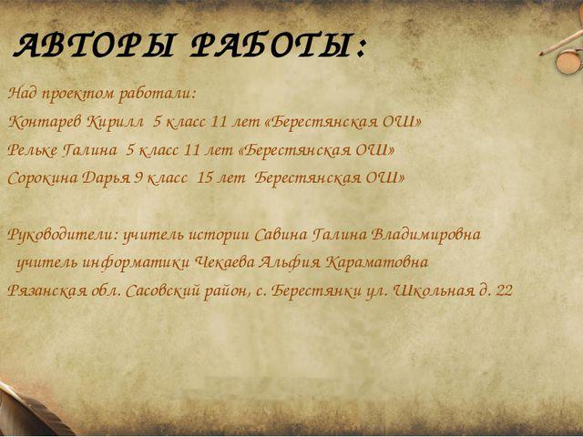 АВТОРЫ РАБОТЫ: Над проектом работали: Контарев Кирилл 5 класс 11 лет «Берестя...