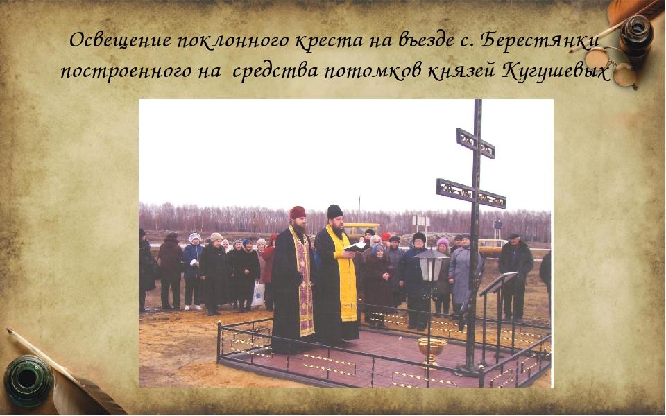 Освещение поклонного креста на въезде с. Берестянки построенного на средства...
