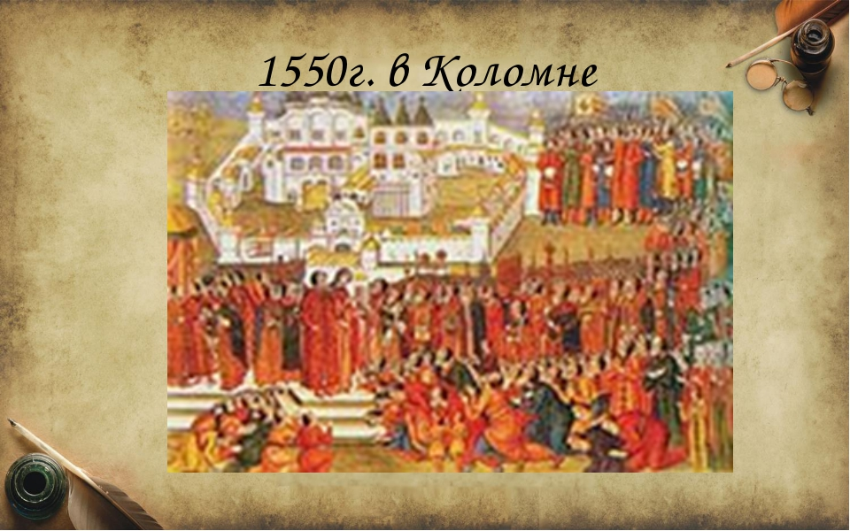1550г. в Коломне