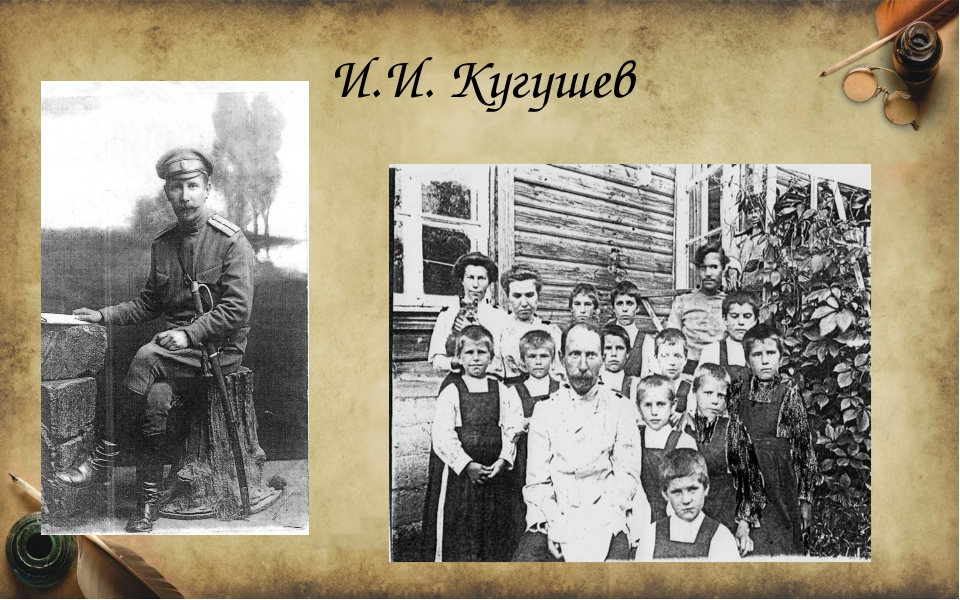 И.И. Кугушев