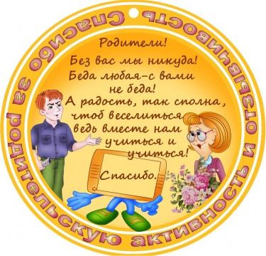 медаль родителям - Татьяна Петровна Писаревская