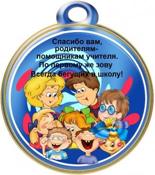 медалька родителям 2 - Татьяна Петровна Писаревская