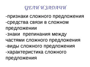 -признаки сложного предложения -средства связи в сложном предложении -знаки п