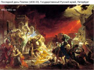Последний день Помпеи (1830-33), Государственный Русский музей, Петербург 465
