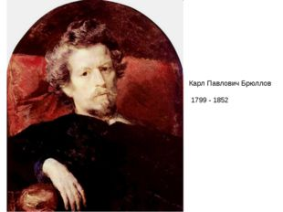 Карл Павлович Брюллов 1799 - 1852