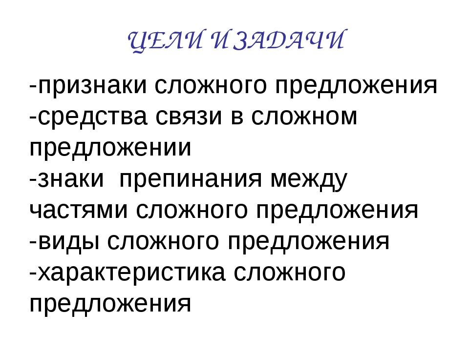-признаки сложного предложения -средства связи в сложном предложении -знаки п...