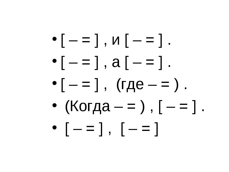 [ – = ] , и [ – = ] . [ – = ] , а [ – = ] . [ – = ] , (где – = ) . (Когда – =...