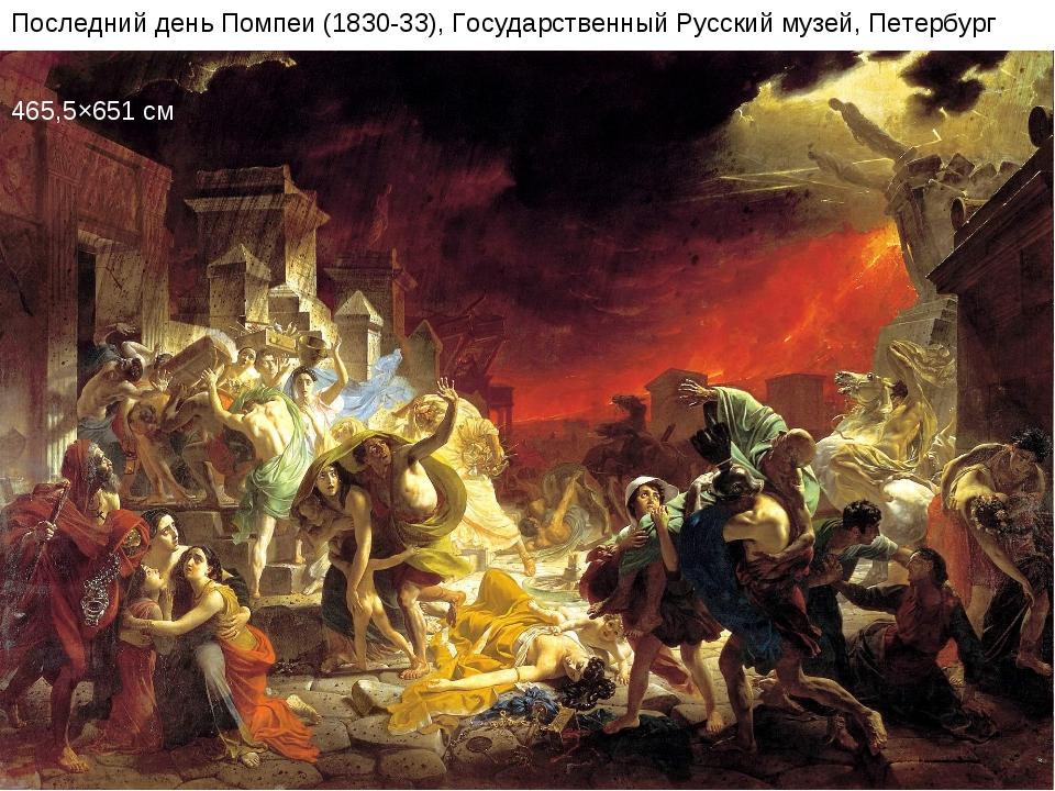 Последний день Помпеи (1830-33), Государственный Русский музей, Петербург 465...