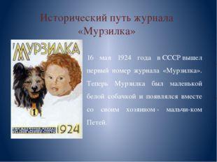 Исторический путь журнала «Мурзилка» 16 мая 1924 года вСССРвышел первый ном