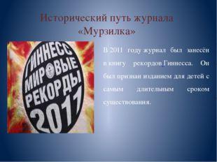 Исторический путь журнала «Мурзилка» В2011 годужурнал был занесён вкнигу р