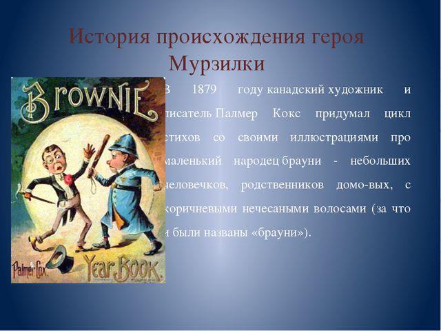История происхождения героя Мурзилки В 1879 годуканадскийхудожник и писател...