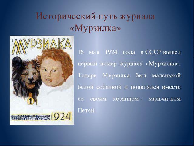 Исторический путь журнала «Мурзилка» 16 мая 1924 года вСССРвышел первый ном...