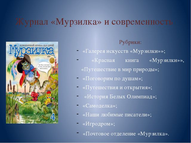 Журнал «Мурзилка» и современность Рубрики: «Галерея искусств «Мурзилки»»; «Кр...