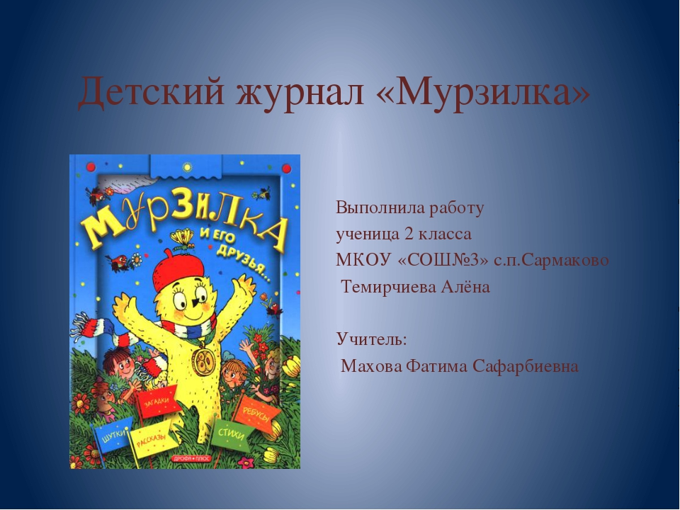Детский журнал «Мурзилка» Выполнила работу ученица 2 класса МКОУ «СОШ№3» с.п....