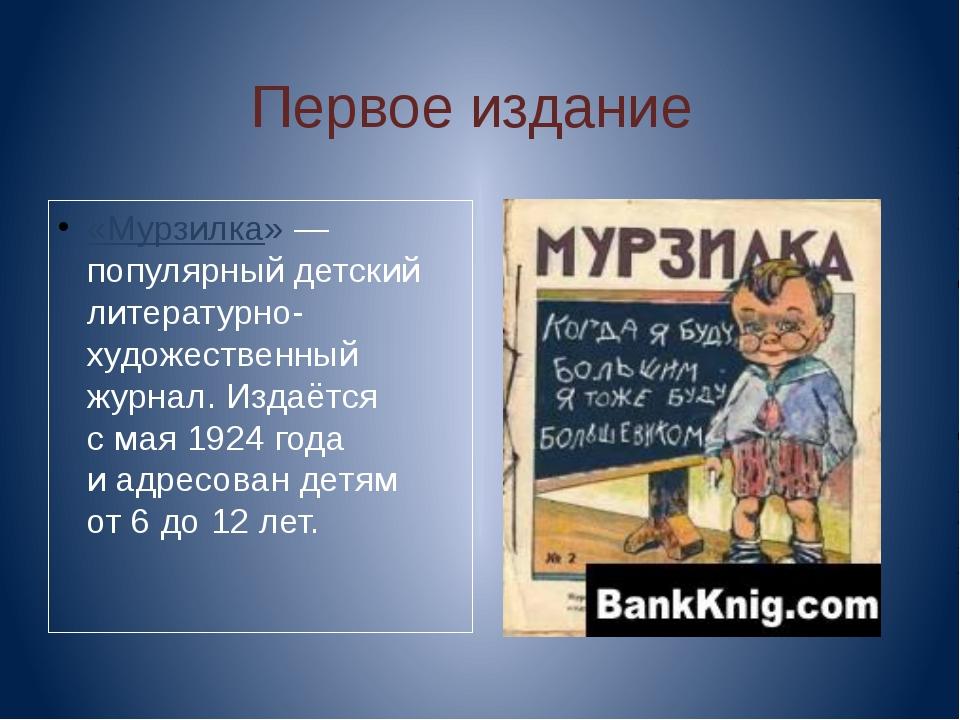 Первое издание «Мурзилка»— популярный детский литературно-художественный жур...
