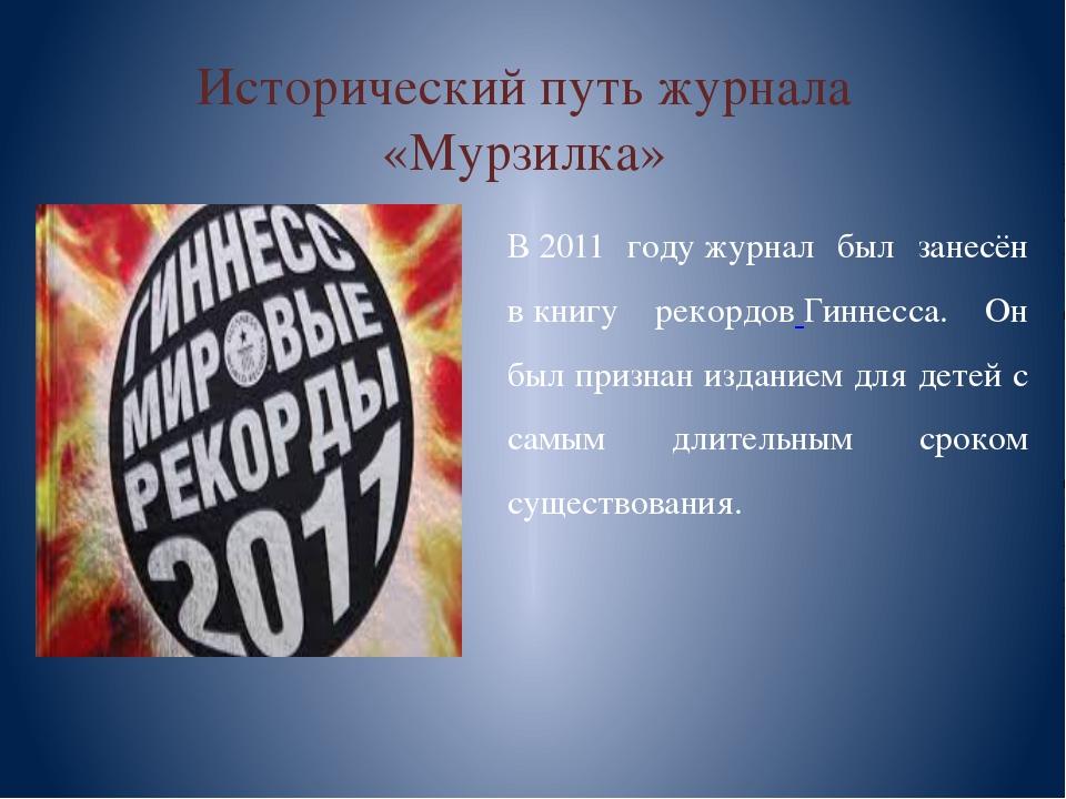 Исторический путь журнала «Мурзилка» В2011 годужурнал был занесён вкнигу р...