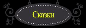C:\Users\Натали\Desktop\Мой мир\Творчество\В МИРЕ СКАЗОК\Новая папка (3)\logo.png