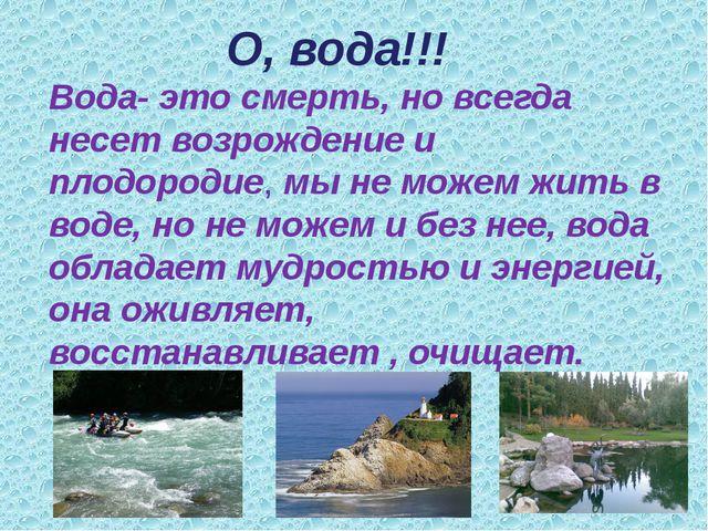 О, вода!!! Вода- это смерть, но всегда несет возрождение и плодородие, мы не...