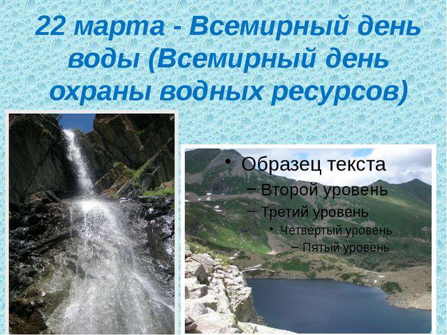 22 марта - Всемирный день воды (Всемирный день охраны водных ресурсов)