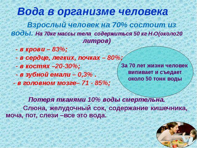 Вода в организме человека Взрослый человек на 70% состоит из воды. На 70кг м...