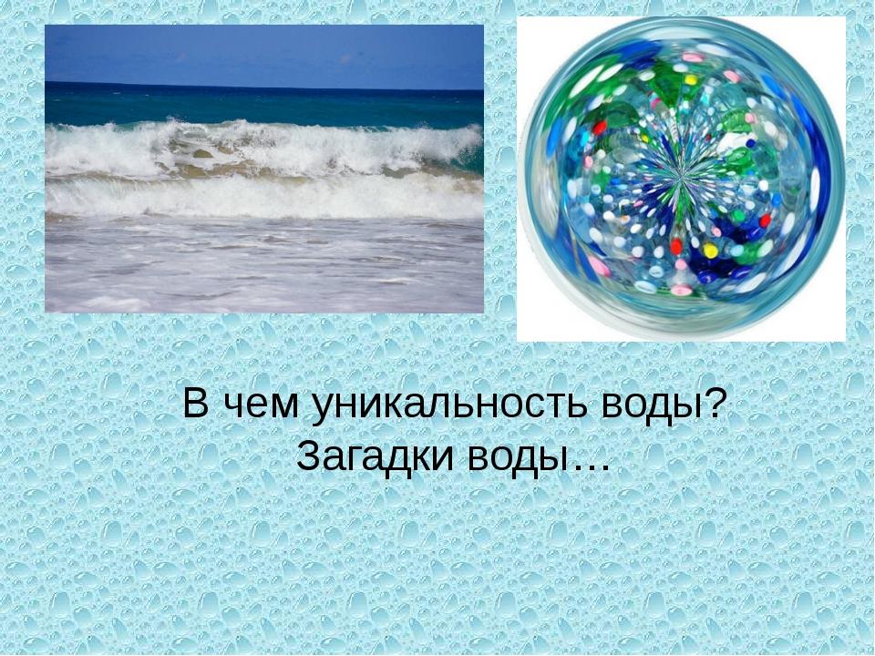 В чем уникальность воды? Загадки воды…