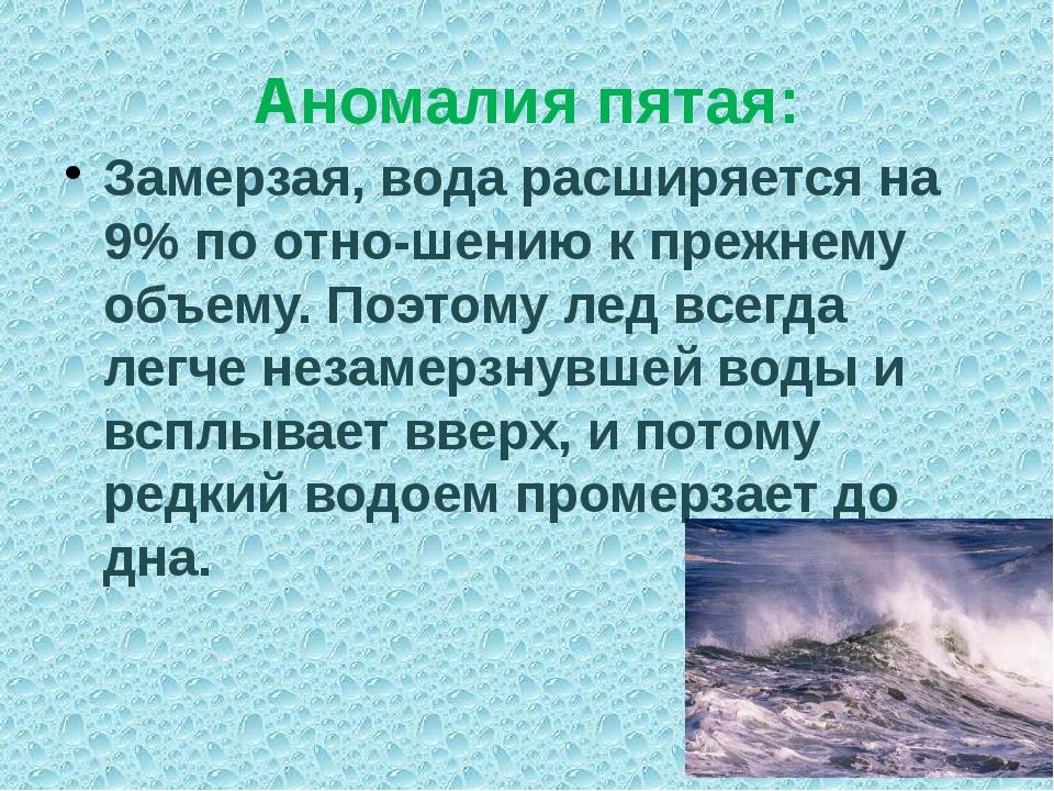 Аномалия пятая: Замерзая, вода расширяется на 9% по отношению к прежнему объ...