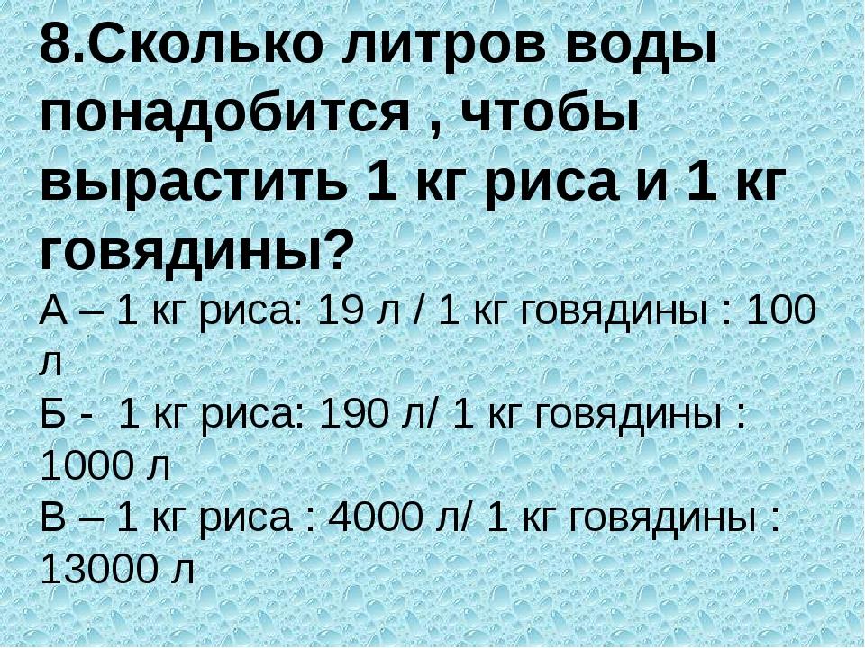 8.Сколько литров воды понадобится , чтобы вырастить 1 кг риса и 1 кг говядины...