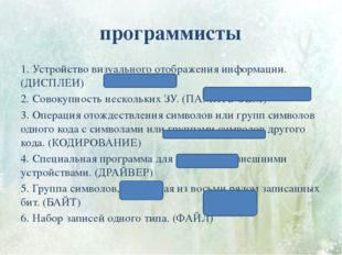 программисты 1. Устройство визуального отображения информации. (ДИСПЛЕИ) 2. С