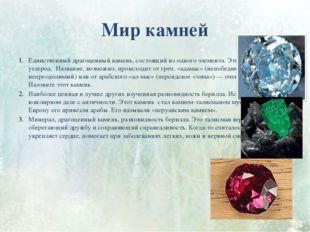 Мир камней Единственный драгоценный камень, состоящий из одного элемента. Это