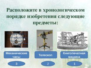 Расположите в хронологическом порядке изобретения следующие предметы: Механич