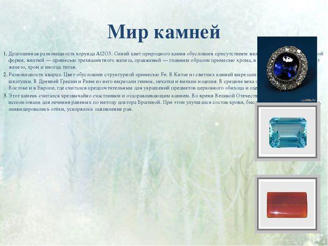 Мир камней Драгоценная разновидность корунда Al2O3. Синий цвет природного кам...