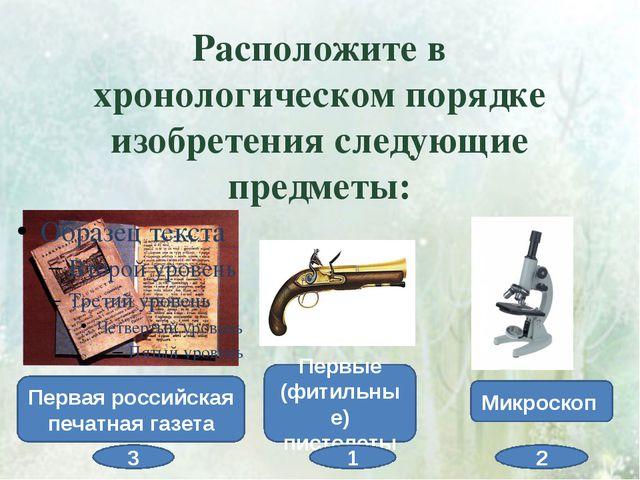 Расположите в хронологическом порядке изобретения следующие предметы: Первая...