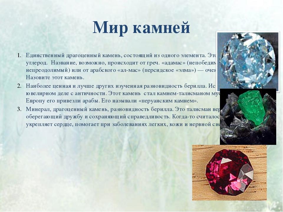 Мир камней Единственный драгоценный камень, состоящий из одного элемента. Это...