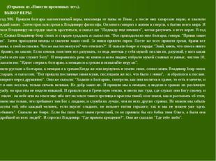 (Отрывок из «Повести временных лет»). ВЫБОР ВЕРЫ В год 986. Пришли болгары м