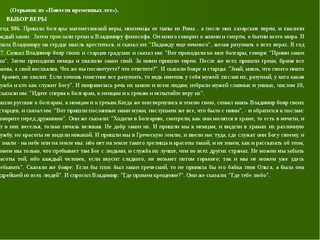(Отрывок из «Повести временных лет»). ВЫБОР ВЕРЫ В год 986. Пришли болгары м...