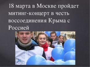 18 марта в Москве пройдет митинг-концерт в честь воссоединения Крыма с Россией