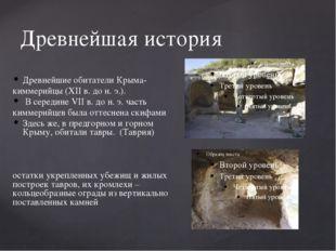 Древнейшая история Древнейшиe обитатели Крыма- киммерийцы (XII в. до н. э.).