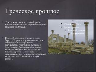 Греческое прошлое В VI – V вв. до н. э., на побережье Крыма основали свои тор