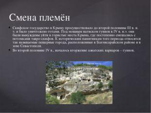 Смена племён Скифское государство в Крыму просуществовало до второй половины