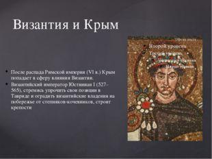 Византия и Крым После распада Римской империи (VI в.) Крым попадает в сферу в