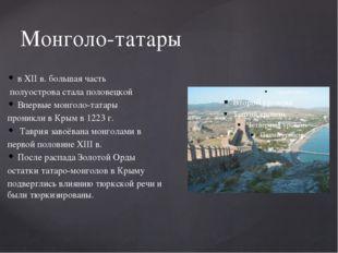 в XII в. большая часть полуострова стала половецкой Впервые монголо-татары пр