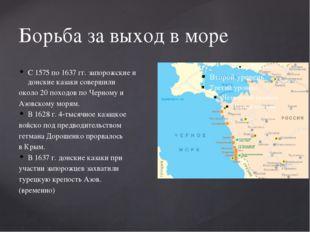 Борьба за выход в море С 1575 по 1637 гг. запорожские и донские казаки соверш