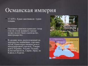 Османская империя С 1475 г. Крым завоёвывали турки-османы. Основным занятием