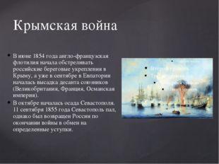 Крымская война В июне 1854 года англо-французская флотилия начала обстреливат