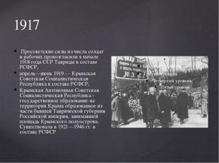 1917 Просоветские силы из числа солдат и рабочих провозгласили в начале 1918