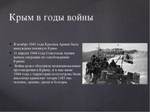 Крым в годы войны В ноябре 1941 года Красная Армия была вынуждена покинуть Кр