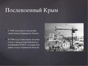 Послевоенный Крым С 1946 года вместо автономии существовала Крымская область.