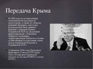 Передача Крыма В 1954 году из-за тяжелейшей экономической ситуации на полуост